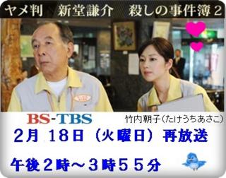 ヤメ判事件簿218.PNG