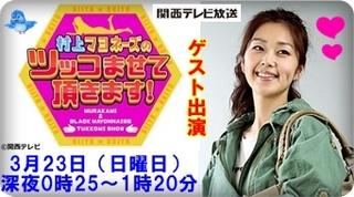 関西TV323.jpg